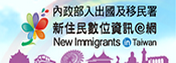 National Immigration Agency - New Immigrants Digital learning Information website