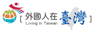 IFF(Information for foreigners in Taiwan)